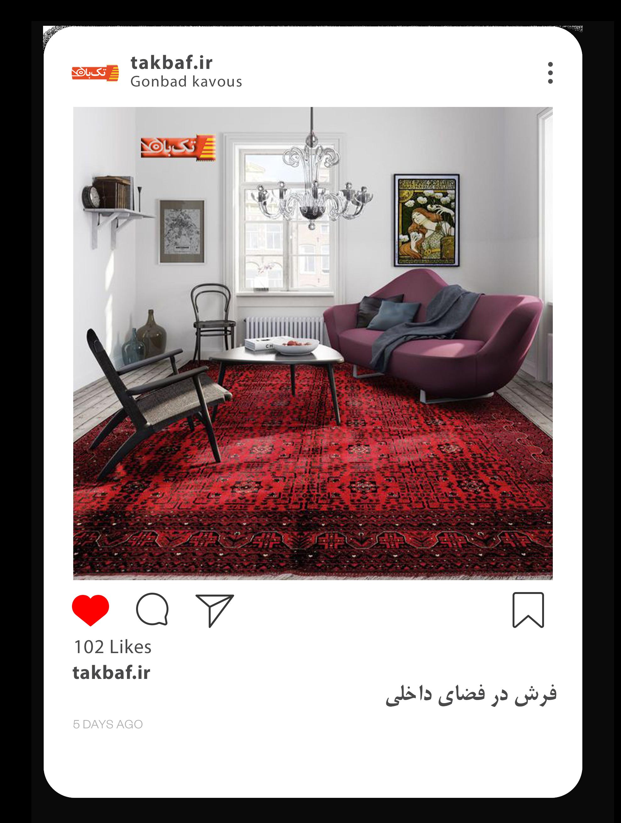 فرش در فضای داخلی