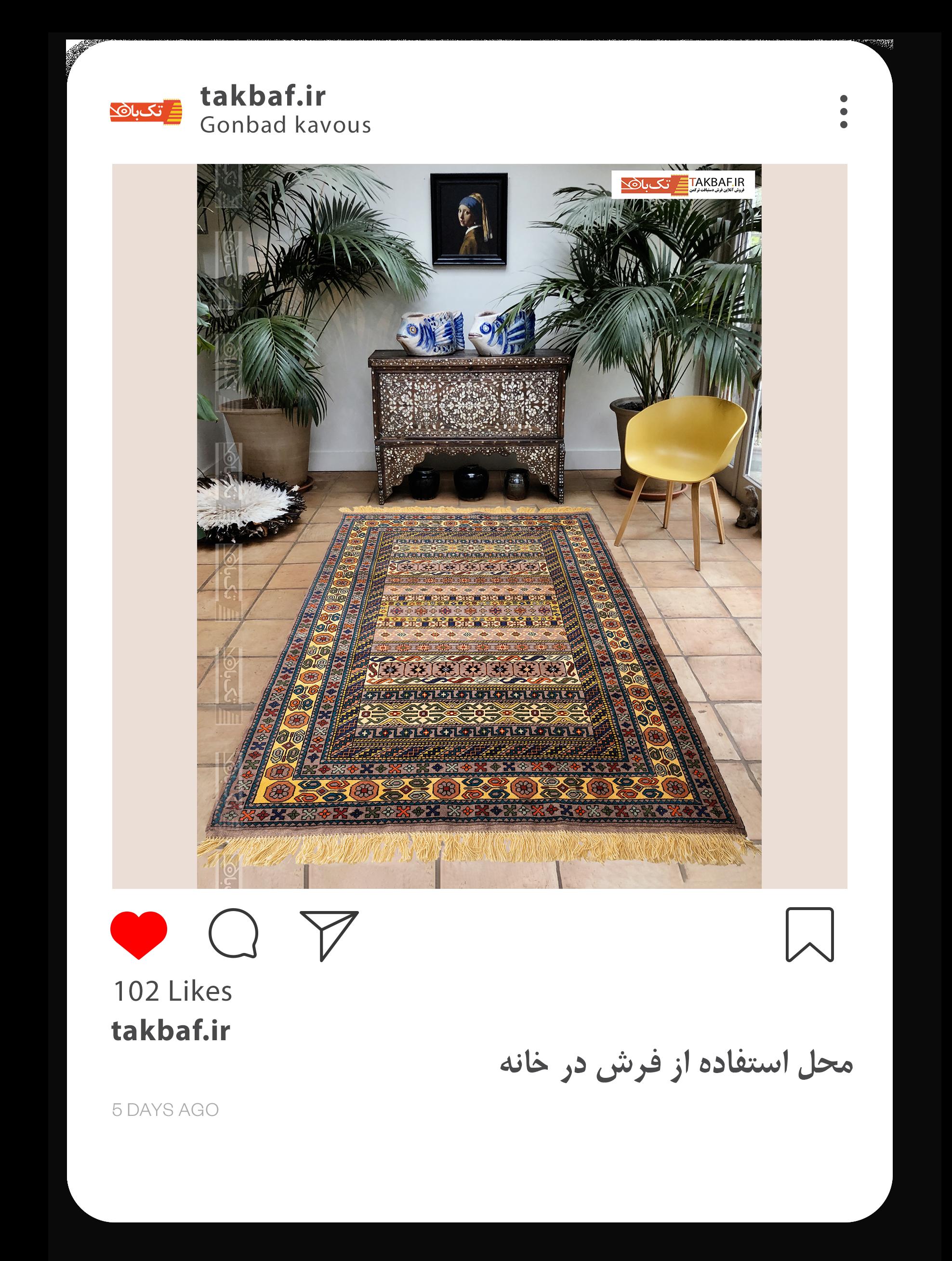محل استفاده از فرش در خانه